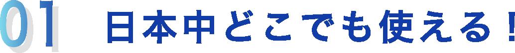 1. 日本中どこでも使える