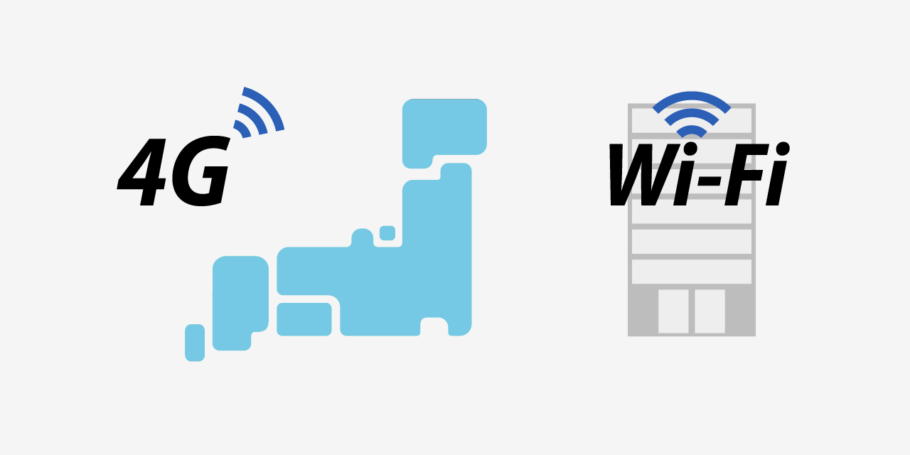 4G/Wi-Fi接続により広範囲で利用可能