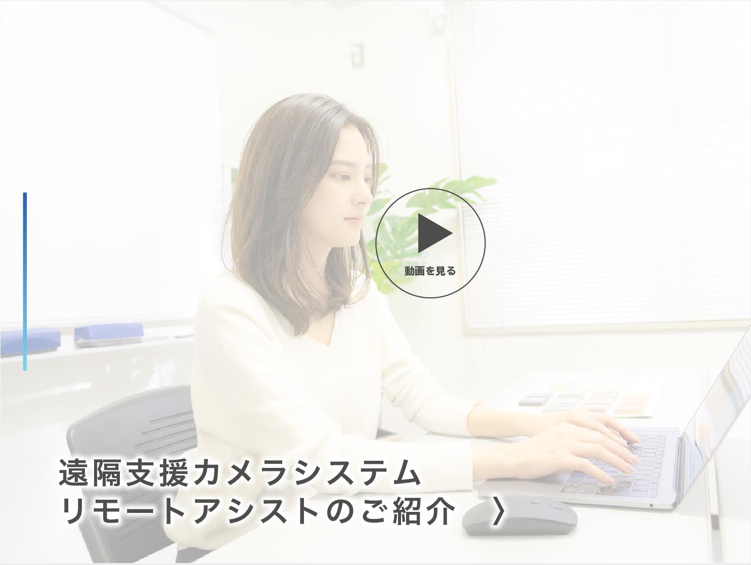 遠隔支援カメラシステム リモートアシストの紹介動画