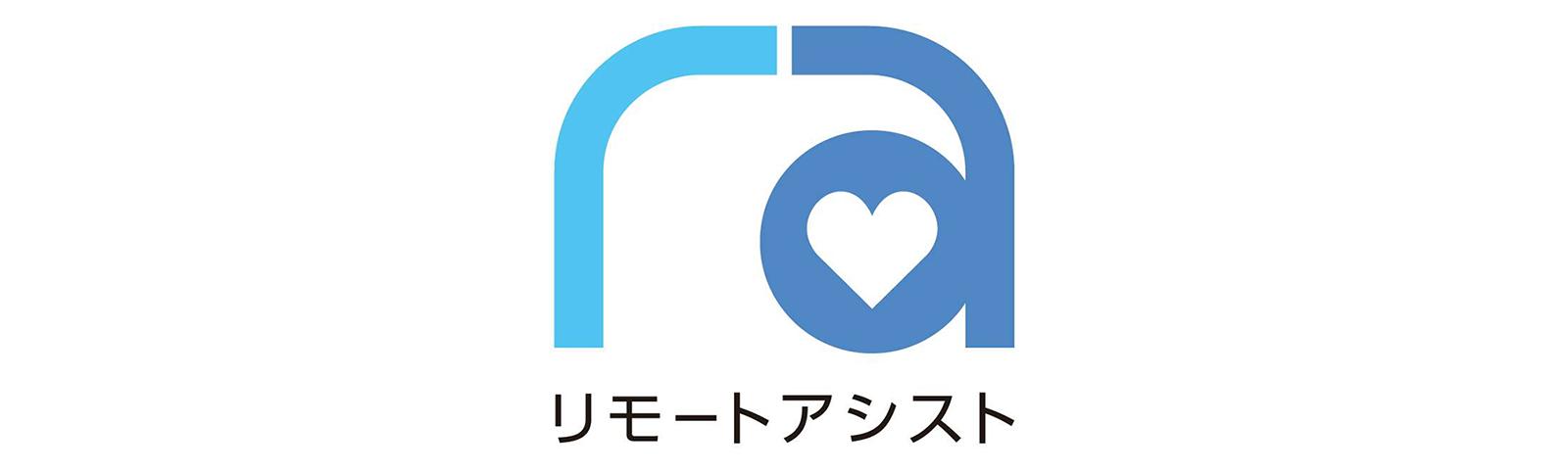 リモートアシストロゴ