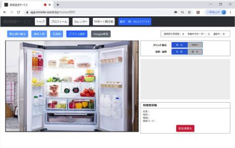 冷蔵庫の中身を映したカメラの映像